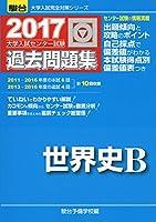 大学入試センター試験過去問題集世界史B 2017 (大学入試完全対策シリーズ)