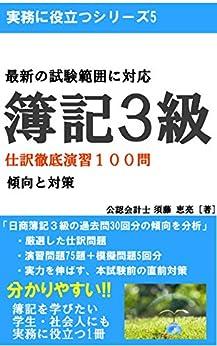 [須藤 恵亮]の簿記3級 問題集 仕訳徹底演習100問 傾向と対策: 実務に役立つシリーズ5 (PDCA出版)