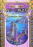 アリーの物語IV (女騎士アランナの娘)