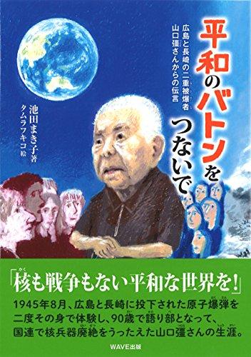 平和のバトンをつないで―広島と長崎の二重被爆者・山口彊さんからの伝言 (いのちのドラマ)の詳細を見る