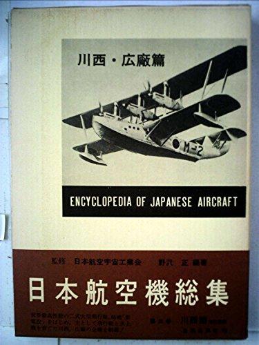 日本航空機総集〈第3巻〉川西・広廠篇 (1982年)