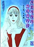さようならこんにちは〈15〉亜矢香・決断編 (講談社X文庫―ティーンズハート)