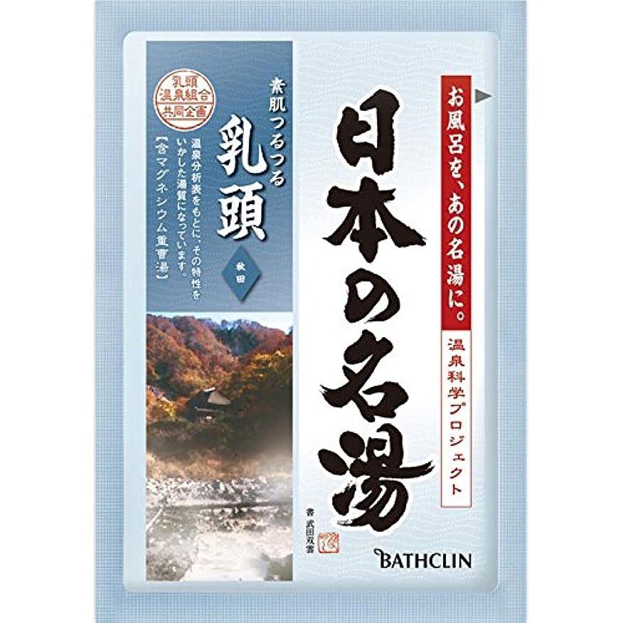 証拠したい不注意バスクリン 日本の名湯 乳頭 30g (医薬部外品)