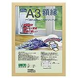 ナカバヤシ 樹脂製軽量額縁 木地 A3(JIS規格) フ-KWP-60