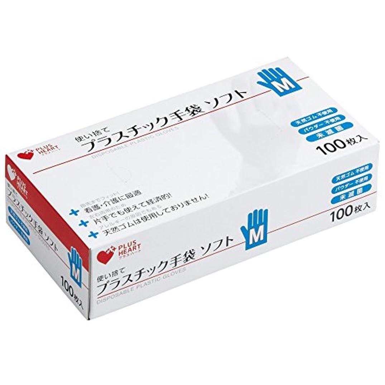 桁拍手するバズオオサキメディカル プラスハート 使い捨てプラスチック手袋 ソフト Mサイズ 100枚入