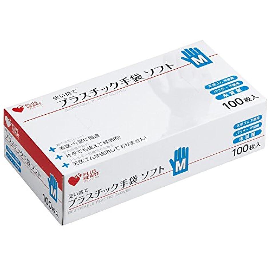 ベルト外部気怠いオオサキメディカル プラスハート 使い捨てプラスチック手袋 ソフト Mサイズ 100枚入