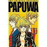 PAPUWA 11巻 (デジタル版ガンガンコミックス)