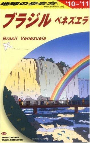 B21 地球の歩き方 ブラジル 2010~2011の詳細を見る