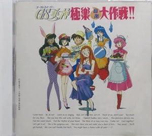 GS美神 極楽音楽大作戦