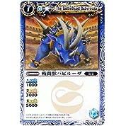 【バトルスピリッツ】 第8弾 戦嵐 戦闘獣バビルーザ コモン bs08-046