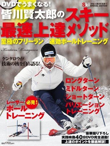 DVDでうまくなる! 皆川賢太郎のスキー最速上達メソッド (ブルーガイド・グラフィック)