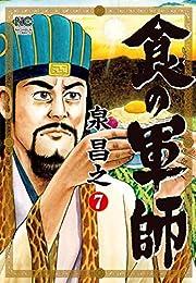 食の軍師(7): ニチブン・コミックス (ニチブンコミックス)