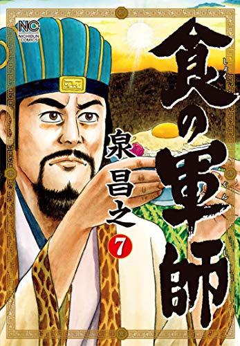 食の軍師 7 (ニチブンコミックス)