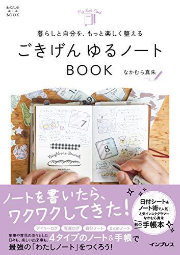 暮らしと自分を、もっと楽しく整える ごきげん ゆるノートBOOK (わたしのルールBOOK)の詳細を見る