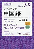 NHKラジオ レベルアップ 中国語 2017年7~9月号 [雑誌] (NHKテキスト)