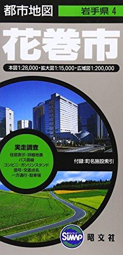 都市地図 岩手県 花巻市 (地図 | マップル)