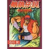 餓狼伝説—戦慄の魔王街 (St comics)