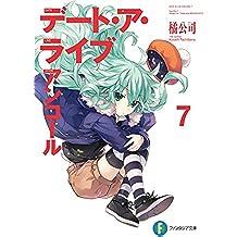デート・ア・ライブ アンコール7 (富士見ファンタジア文庫)