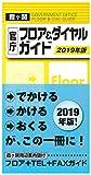 霞が関 官庁フロア&ダイヤルガイド2019年版 画像