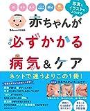赤ちゃんが必ずかかる病気&ケア (主婦の友生活シリーズ)