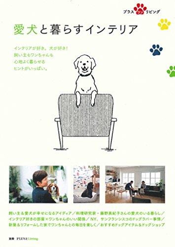 愛犬と暮らすインテリア (別冊PLUS1 LIVING)
