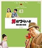 【Amazon.co.jp限定】男はつらいよ 寅次郎の休日 〈シリーズ第43作〉 4Kデジタル修復版(海外版ビジュアルポストカード付) [Blu-ray]