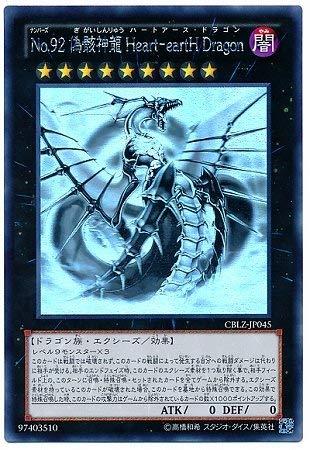 遊戯王/第8期/3弾/CBLZ-JP045HR No.92 偽骸神龍 Heart-eartH Dragon【ホログラフィックレア】
