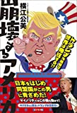 崩壊するアメリカ ~トランプ大統領で世界は発狂する! ?