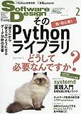 ソフトウェアデザイン 2018年 02 月号 [雑誌]