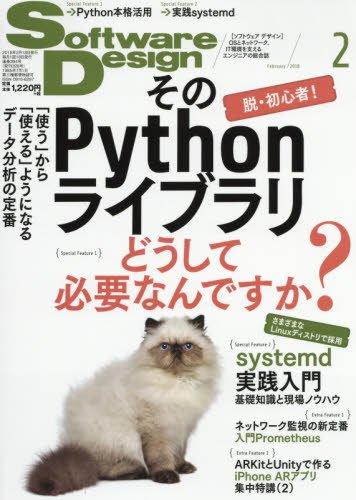 ソフトウェアデザイン 2018年 02 月号のスキャン・裁断・電子書籍なら自炊の森