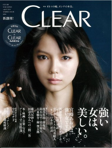 CLEAR MAGAZINE vol.1 2014 SPRING ISSUE ([バラエティ])の詳細を見る