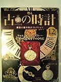 甦る古の時計 「ランデブー」1897年型 (通巻12号)