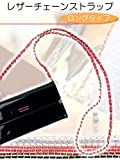 おしゃれカワイイ♪スマホ用レザーストラップチェーン 肩掛け バッグスタイルに PUレザー 選べるカラフル7色 ロング 110cm