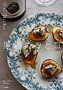 果物のひと皿 美しくておいしい140レシピ。インスタグラムで話題沸騰の #桃のアールグレイマリネ も収録(立東舎 料理の本棚)