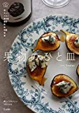 果物のひと皿 美しくておいしい140レシピ。インスタグラムで話題沸騰の #桃のアールグレイマリネ も収録 (立東舎 料理の本棚) 立東舎