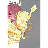 陰陽師 6 (ジェッツコミックス)