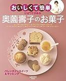 奥薗壽子のお菓子 (レタスクラブMOOK) 画像