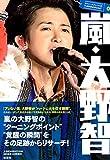 ジャニーズタレントのTURNINGPOINT01 嵐・大野智 2018年 12 月号 [雑誌]: J-GENERATION 増刊