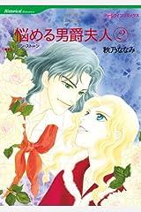 悩める男爵夫人 2 (ハーレクインコミックス) Kindle版