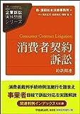 消費者契約訴訟 (【企業訴訟実務問題シリーズ】)