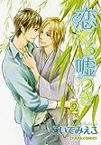 恋する嘘つき 2 (キャラコミックス)