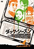 ダック・シーズン [DVD]