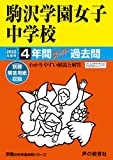 99駒沢学園女子中学校 2022年度用 4年間スーパー過去問 (声教の中学過去問シリーズ)