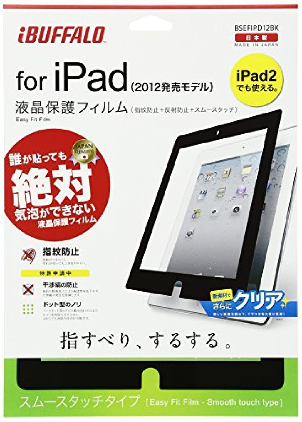 累計貢献する本物のiBUFFALO iPad(Retinaディスプレイモデル対応) 【誰が貼っても気泡ができにくい】イージーフィット 反射防止 ブラック BSEFIPD12BK