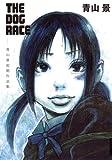 THE DOG RACE ~青山景初期作品集~ / 青山 景 のシリーズ情報を見る