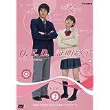 NHK TVドラマ「Q.E.D.証明終了」Vol.2 [DVD]