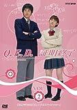 NHK TVドラマ「Q.E.D.証明終了」Vol.2[DVD]