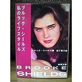 ブルック・シールズ―私のライフスタイル (新潮文庫)