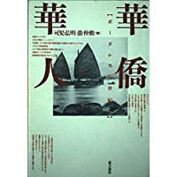 華僑 華人―ボーダレスの世紀へ