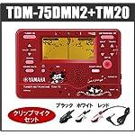 YAMAHA ヤマハ TDM-75DMN2 + TM-20 ミッキー&ミニー チューナーメトロノーム+チューナー用マイクセット/マイク色 BKBK